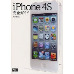 iPhone 4S完全ガイド