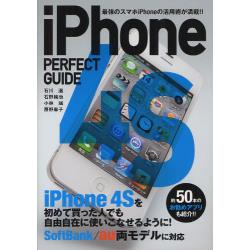 iPhone 4S PERFECT GUIDE 最強のスマホiPhoneの活用術が満載!! [パーフェクトガイドシリーズ]