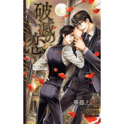 破滅の恋 Meu Amor [CROSS NOVELS]