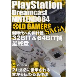 OLD GAMERS SAGA PlayStation Dreamcast NINTENDO64 Vol.4