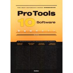 Pro Tools 10 Software徹底操作ガイド for MacOS/Windows/Pro Tools Software/Pro Tools HD Software [THE BEST REFERENCE BOOKS EXTREME]