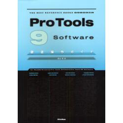 Pro Tools 9 software徹底操作ガイド for MacOS/Windows/Pro Tools Software/Pro Tools HD Software [THE BEST REFERENCE BOOKS EXTREME]