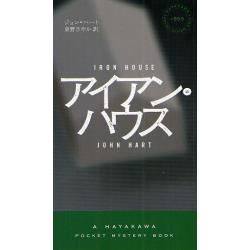 アイアン・ハウス [HAYAKAWA POCKET MYSTERY BOOKS 1855]