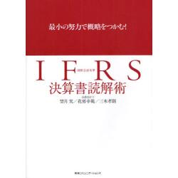 IFRS決算書読解術 最小の努力で概略をつかむ! [最小の努力で概略をつかむ!]