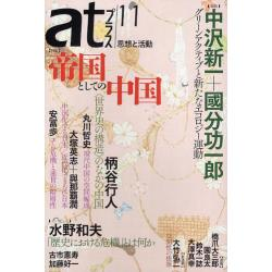 atプラス 思想と活動 11(2012.2)