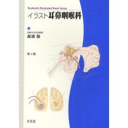 イラスト耳鼻咽喉科 [Bunkodo Illustrated Basic Series]