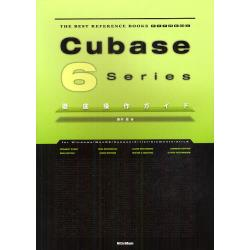 Cubase 6 Series徹底操作ガイド for Windows/MacOS/Cubase/Artist/Elements/AI/LE [THE BEST REFERENCE BOOKS EXTREME]