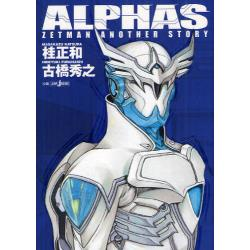 ALPHAS ZETMAN ANOTHER STORY [JUMP J BOOKS]
