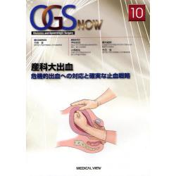 OGS NOW Obstetric and Gynecologic Surgery 10 [OGS NOW 10]
