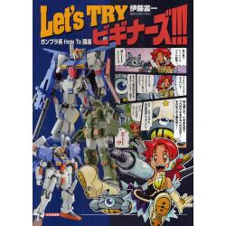Let's TRYビギナーズ!!! ガンプラ系How To講座