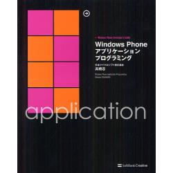 Windows Phoneアプリケーションプログラミング +Windows Phone Developer's Guide