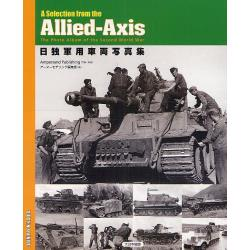 日独軍用車両写真集 A Selection from the Allied‐Axis The Photo Album of the Second World War