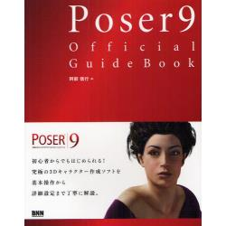 Poser9 Official Guide Book
