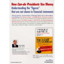 "How Can‐do Presidents Use Money Understanding the ""figures"" that are not shown in financial statements"