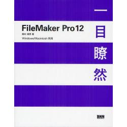 FileMaker Pro12一目瞭然 Windows/Macintosh両用