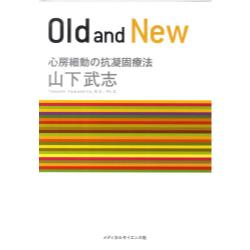 Old and New 心房細動の抗凝固療法