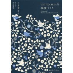 "ten to senの模様づくり The story of ""Pattern book from the north"" [読む手しごとBOOKS]"