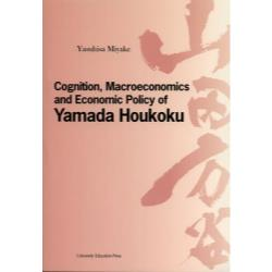 CognitionMacroeconomics and Economic Policy of Yamada Houkoku