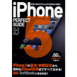 iPhone5 PERFECT GUIDE 最速・最高なiPhoneの活用術が満載!! [パーフェクトガイドシリーズ]