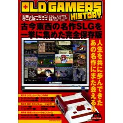 OLD GAMERS HISTORY Vol.1