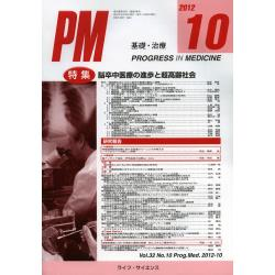 PROGRESS IN MEDICINE 基礎・治療 Vol.32No.10(2012-10)
