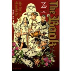 The Book jojo's bizarre adventure 4th another day [集英社文庫 お46-8]