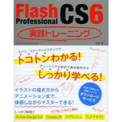 Flash Professional CS6実践トレーニング for Windows & Macintosh