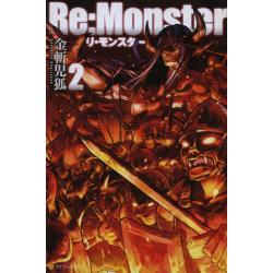 Re:Monster 2