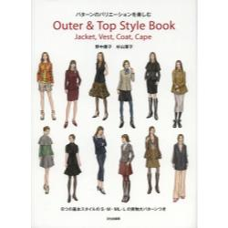 Outer & Top Style Book パターンのバリエーションを楽しむ JacketVestCoatCape [パタ-ンのバリエ-ションを楽しむ]