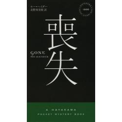 喪失 [HAYAKAWA POCKET MYSTERY BOOKS 1866]