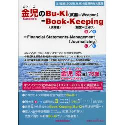 金児のBu‐Ki〈武器=Weapon〉=Book〈決算書〉‐Keeping〈経営=仕分け〉=Financial Statements‐Management〈Journalizing〉