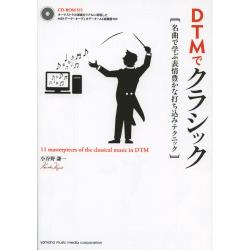 DTMでクラシック 11 masterpieces of the classical music in DTM 名曲で学ぶ表情豊かな打ち込みテクニック
