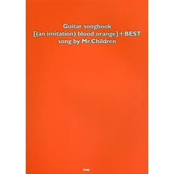 〈〈an imitation〉blood orange〉+BEST song by Mr.Children [Guitar songbook]