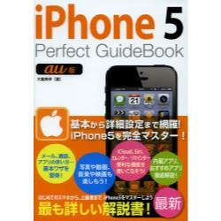 iPhone5 Perfect GuideBook au版