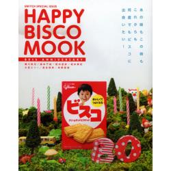 HAPPY BISCO MOOK 80th ANNIVERSARY [SWICH SPECIAL ISSUE]