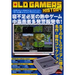 OLD GAMERS HISTORY Vol.2