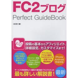 FC2ブログPerfect GuideBook