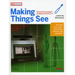 Making Things See KinectとProcessingではじめる3Dプログラミング [Make:PROJECTS]
