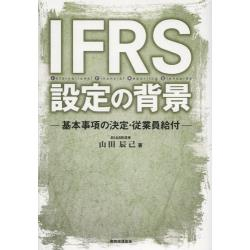 IFRS設定の背景 基本事項の決定・従業員給付