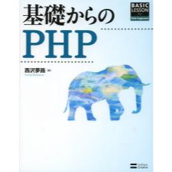 基礎からのPHP [BASIC LESSON For Web Engineers]