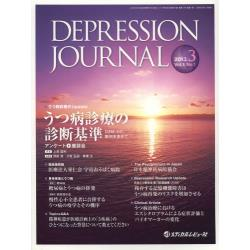 DEPRESSION JOURNAL 学術雑誌 Vol.1No.1(2013.3) [学術雑誌]