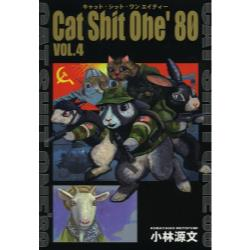 Cat Shit One '80 VOL.4