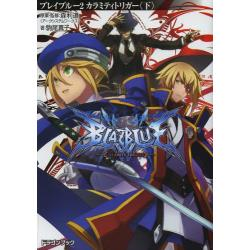 BLAZBLUE 2 [富士見DRAGON BOOK 572]