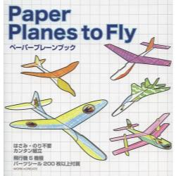 ペーパープレーンブック Paper Planes to Fly [WORK×CREATE]