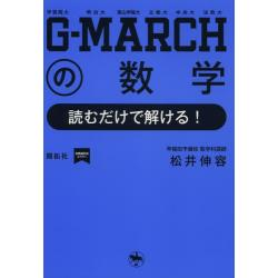 G-MARCHの数学 読むだけで解ける! [G-MARCH BOOKS]