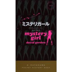 ミステリガール [HAYAKAWA POCKET MYSTERY BOOKS 1872]