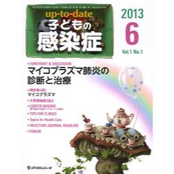 up‐to‐date子どもの感染症 Vol.1No.1(2013.6) [up-to-date]