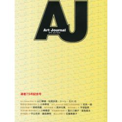 Art Journal Vol.75(2013.June)
