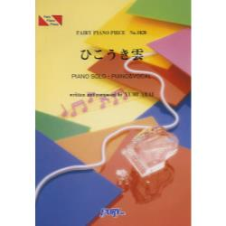 ひこうき雲 [FAIRY PIANO PIECE No.1020]