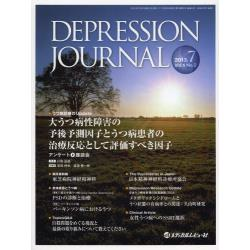 DEPRESSION JOURNAL 学術雑誌 Vol.1No.2(2013.7) [学術雑誌]